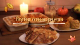 Уютные осенние рецепты   autumn 2019