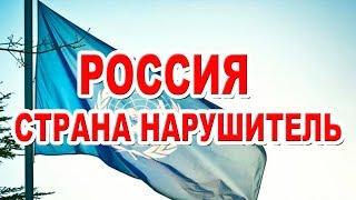 За Крым и Донбасс Россию внесли в список стран нар...
