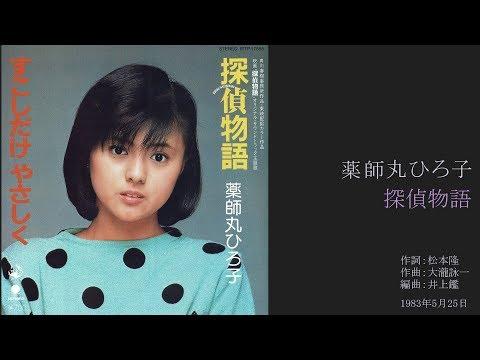 薬師丸ひろ子「探偵物語」 2ndシングル, 1983年5月 [HD 1080p]