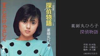 薬師丸ひろ子 - 探偵物語