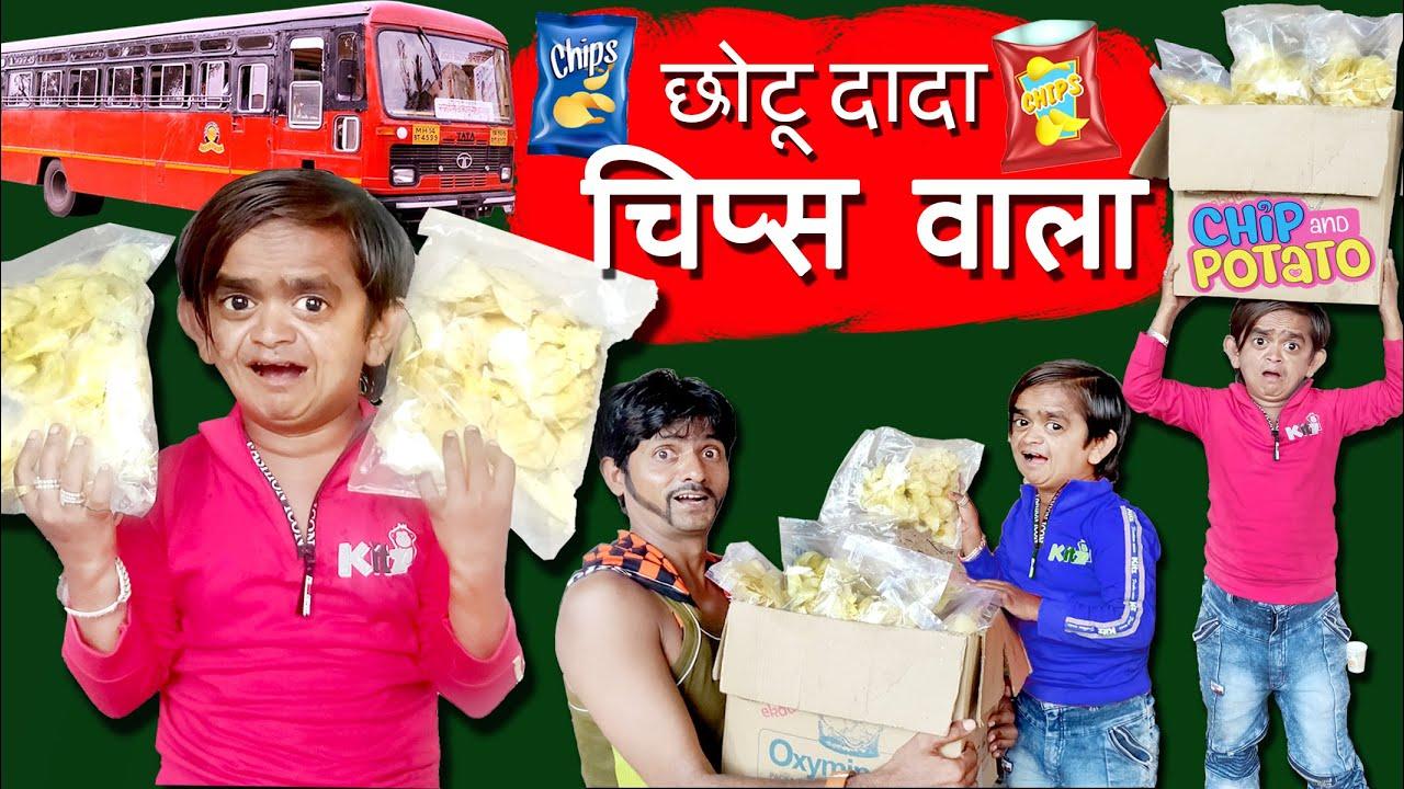 CHOTU DADA KE CHIPS | छोटू दादा के चिप्स | Khandesh Hindi Comedy | Chotu Comedy Video