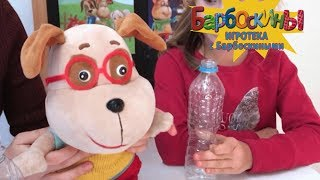 Бутылка воды против пластика  Игротека с Барбоскиными  Новая серия