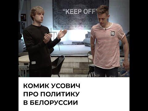 Комик Усович про политику в Белоруссии