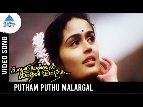 Kaalamellam Kadhal Vaazhga Tamil Movie Video Songs | Murali | Kausalya | Deva | Pyramid Glitz Music