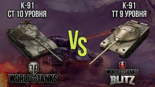 СТРАННЫЕ ОТЛИЧИЯ WoT Blitz от ББ World of Tanks