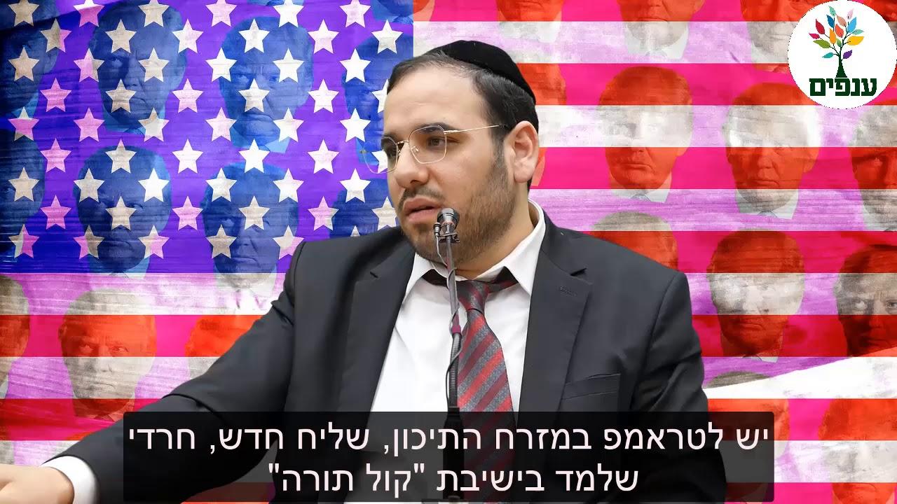 """גילוי מרעיש! מה הקשר המשפחתי של הרב דוד פריוף לנשיא ארה""""ב דונלד טראמפ? לא תאמינו!"""