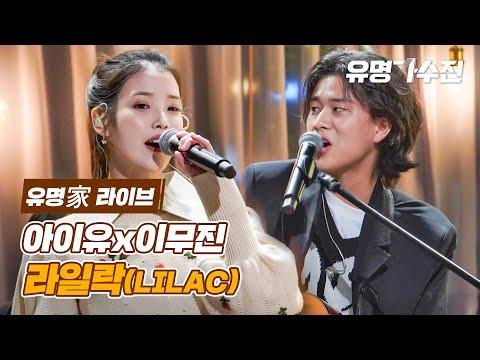 [유명家 라이브] 아이유&이무진 - 라일락♪ <유명가수전(famous singers) 2회>