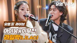 [유명家 라이브] 아이유(IU)&이무진(LEE MU JIN) - 라일락♪ <유명가수전(famoussinger) 2회>