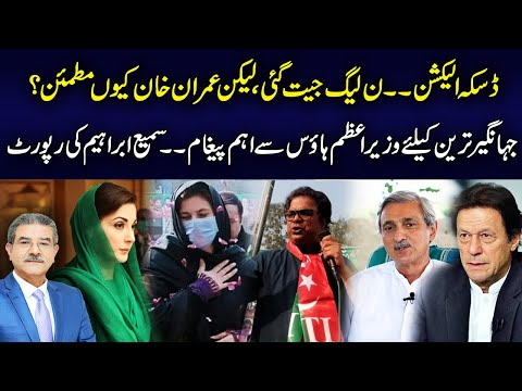 PMLN won Daska NA-75 Elections | Message for JKT from PM House | Sami Ibrahim Analysis