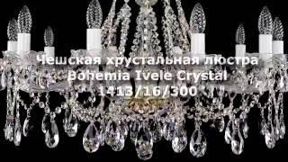Чешская хрустальная люстра Ivele Bohemia Crystal 1413/16/300(Ищите где купить Чешскую хрустальную люстру Ivele Bohemia Crystal? Не можете определиться в каком интернет-магазине..., 2016-07-24T19:43:10.000Z)