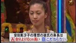 安田美沙子 彼氏の携帯を見る 安田美沙子 検索動画 5