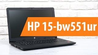 Розпакування HP 15-bw551ur / Unboxing HP 15-bw551ur