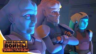 Звёздные войны: Повстанцы - Возвращение на родину - Star Wars (Сезон 2, Серия 16)