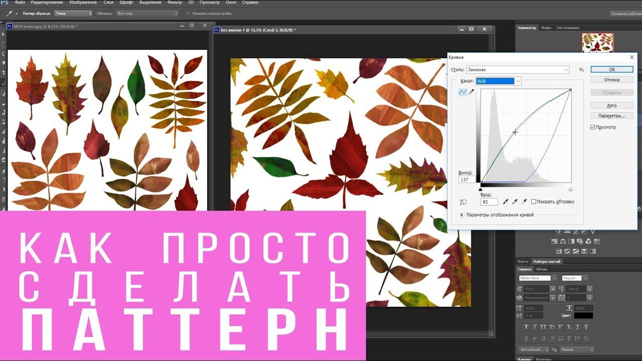 Простой способ сделать паттерн  в фотошопе | Как сделать паттерн | Урок | Мастер-класс
