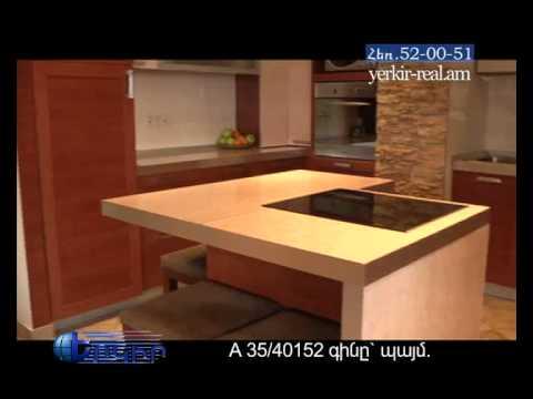Продается 4-х комнатная квартира - Ереван - Центр
