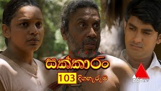Sakkaran | සක්කාරං - Episode 103 | Sirasa TV Thumbnail
