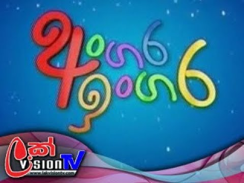 Angara Ingara Sirasa TV 25th April 2018