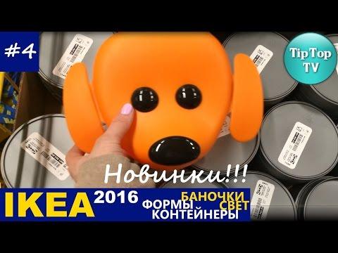 ИКЕА 2016  БАНОЧКИ ФОРМЫ СВЕТ КОНТЕЙНЕРЫ/IKEA