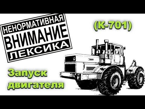 Запуск двигателя (К-701) при помощи мата