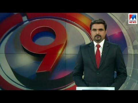 ഒൻപത് മണി വാർത്ത | 9 P M News | News Anchor - Ayyappadas | November 28, 2018