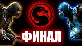 Mortal Kombat X - Прохождение на русском - ФИНАЛ   Концовка [Демонический Шиннок]