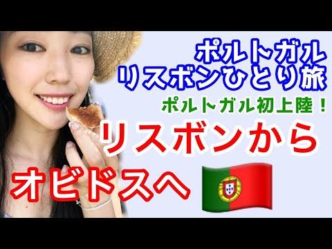 ポルトガル/リスボンひとり旅① ★Risa's Trip in Portugal★