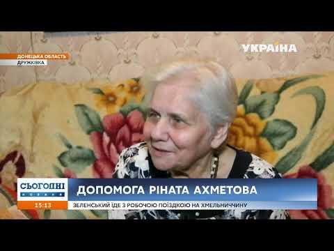 Сегодня: Фонд Ріната Ахметова допомагає отримати найнеобхідніші продукти ветеранам праці Донбасу