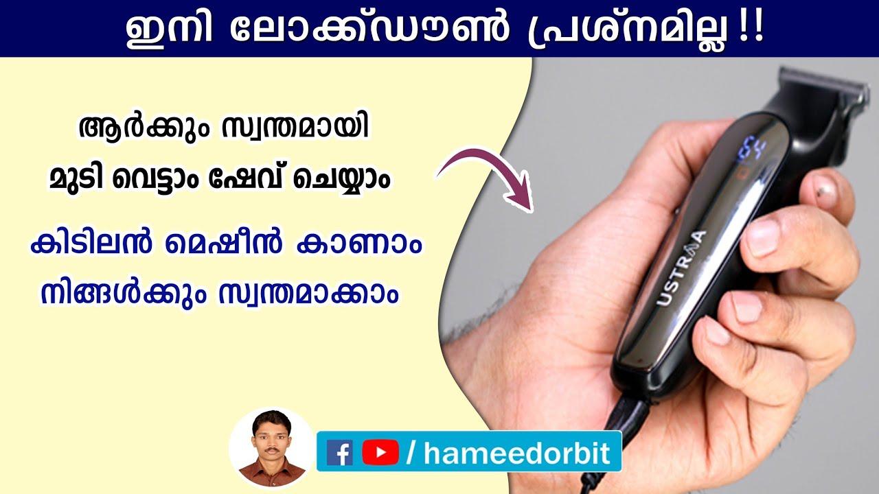 ഇനി ആർക്കും സ്വന്തമായി മുടി വെട്ടാം ഷേവ് ചെയ്യാം. hair trimmer unboxing and review malayalam