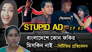 ARE THESE AD?? AND BTV'S REPORT ||  EP2 STUPID AD
