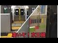 京王線調布駅 毎日見れる運転士の凄腕停車 It is amazing! Keio Line in Japan