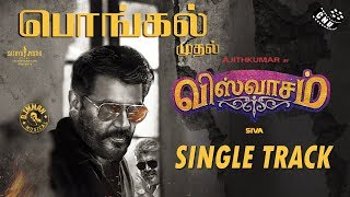 Viswasam Opening Song | Single Track Official | Thala Ajith | D Imman | Siva