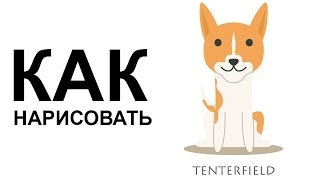 Картинки собака. КАК НАРИСОВАТЬ СОБАКУ поэтапно(Как нарисовать собаку поэтапно карандашом для начинающих за короткий промежуток времени. http://youtu.be/OvwM6WISNEg..., 2015-06-25T07:58:46.000Z)
