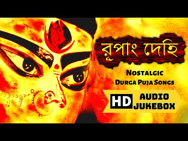 Nostalgic Durga Puja Songs    Rupang Dehi    Bengali Devotional Songs