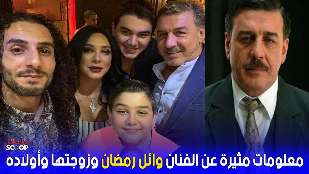 حقائق عن الفنان وائل رمضان وقصة زواجه من الفنانة سلاف فواخرجي Youtube