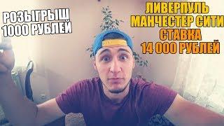 СТАВКА 14 000 РУБЛЕЙ НА МАТЧ ЛИВЕРПУЛЬ-МАНЧЕСТЕР СИТИ | СУПЕРКУБОК АНГЛИИ |
