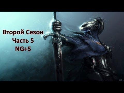 Dark Souls Season 2 Часть 5 Братва и Дубина