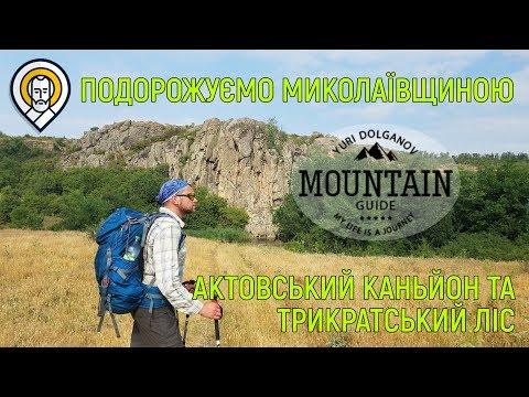 Актовский каньон и Трикратский лес. Пеший поход. Николаевская область