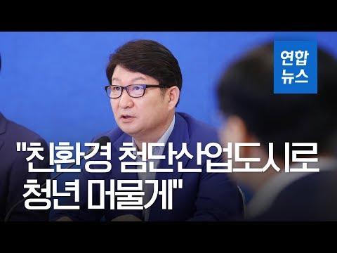 """[지역일자리대책] 권영진 """"대구시 '5+1 신산업' 육성…600만평 산단 조성"""" / 연합뉴스 (Yonhapnews)"""