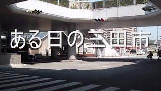 ある日の三田市 (兵庫県)Sanda City