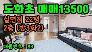 인천 도화동 도화초 근처 쓰리룸 빌라 매매 13500 …