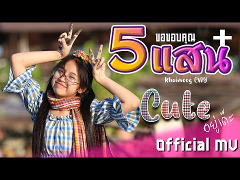 Cuteอยู่เด๊ะ - ไข่มุก ชนัญญา [Khaimoog CNY] | Official MV