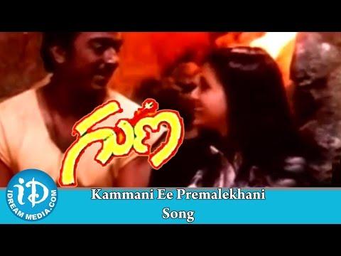 Kammani Ee Premalekhani Song - Guna Telugu Movie Song || Kamal Haasan, Ilaiyaraaja