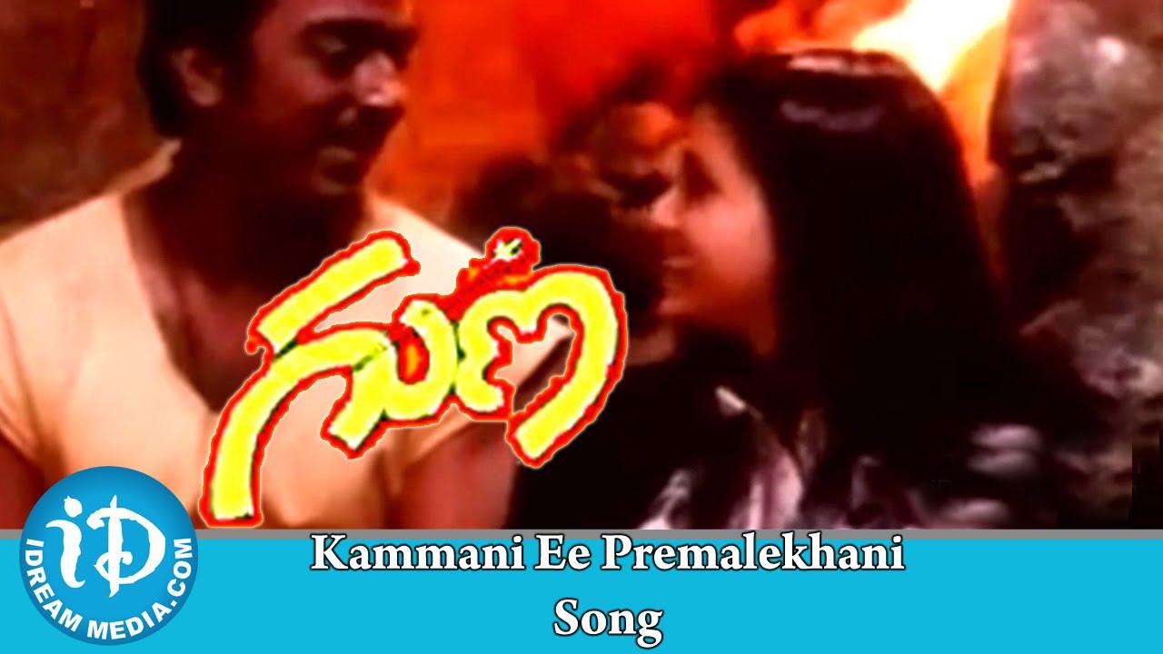 kammani-ee-premalekhani-song-guna-telugu-movie-song-kamal-haasan-ilaiyaraaja-idream-music