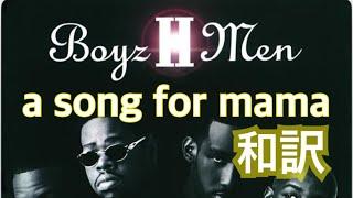 a song for mama(和訳) - Boyz Ⅱ men