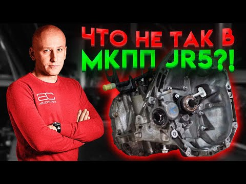 Что не так в МКПП JR5? Разбираем одну из самых распространенных коробок для Renault, Nissan и Lada.