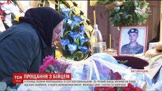 На Житомирщині похоронили загиблого від снайперської кулі 22-річного Сергія Ковнацького