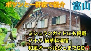 県 富山 ポツン 一軒家 と 八十八(やとはち)@富山県 山奥の飲食店が『ポツンと一軒家』で紹介