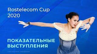 Показательные выступления. Rostelecom Cup 2020