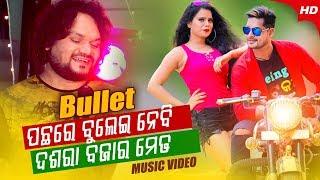 Bullet ପଛରେ ବୁଲେଇ ନେବି ଦଶରା ବଜାର ମେଢ | Music Video | Raj & Priyanka | Humane Sagar | Sidharth Music
