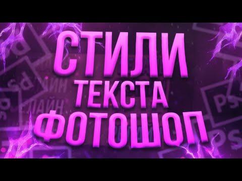 СТИЛИ ТЕКСТА ФОТОШОП / СТИЛИ ТЕКСТА ДЛЯ ВАШИХ ПРЕВЬЮ!